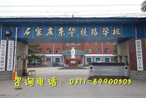 2017年石家庄东华铁路学校秋季入学军训现场