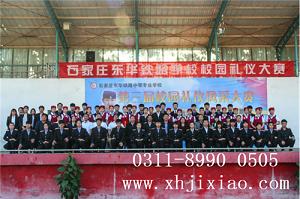 石家庄东华铁路学校礼仪比赛