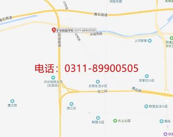 石家庄东华铁路学校地址