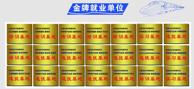 石家庄东华铁路学校就业单位
